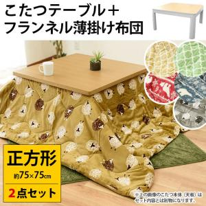 こたつテーブル 正方形 フランネル こたつ薄掛け布団&コタツ本体セット 2点セット|futon
