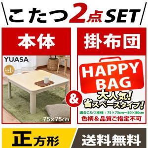 こたつ テーブル 正方形 省スペースこたつ布団セット 色柄・品質おまかせ掛け布団&コタツ本体 2点セット futon