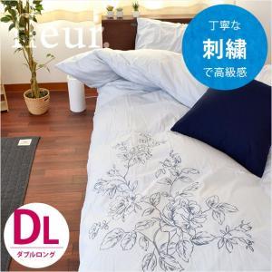 掛け布団カバー ダブル 花柄 刺繍入り 綿100% 掛布団カ...