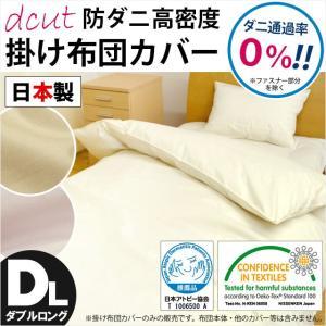 掛け布団カバー ダブル 高密度 防ダニ 日本製 dcut アレルギー対策 掛布団カバーの写真