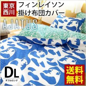 掛け布団カバー ダブル 東京西川 フィンレイソン パンダ 掛布団カバー AJATUS アヤトスの写真