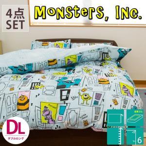 モンスターズ・インク 布団カバーセット ベッド用 ダブル 4点セット ディズニー 掛け布団カバー・ボックスシーツ・枕カバーの写真