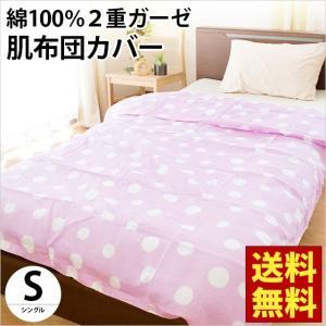 肌掛け布団カバー シングル 140×190cm 綿100% 2重ガーゼ 肌布団カバー|futon