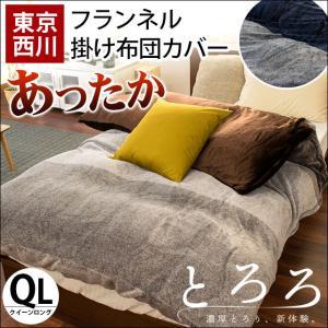 掛け布団カバー クイーン 東京西川 マイクロファイバー フラ...