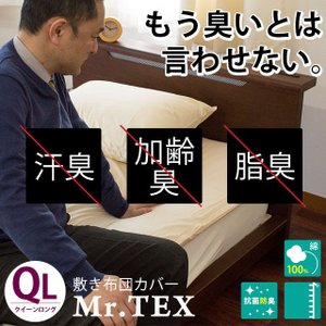 敷き布団カバー クイーン 消臭・抗菌防臭 日本製 Mr.TEX ミスターテックス 敷布団カバー 敷カバー