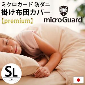 ミクロガード プレミアム 掛け布団カバー シングル 日本製 高密度 防ダニ掛カバー|futon