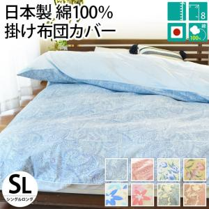 掛け布団カバー シングル 綿100% 日本製 Westy 花...