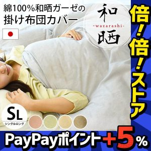 掛け布団カバー シングル 綿100% 日本製 和晒し 無添加...