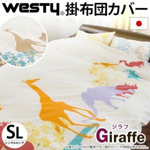 掛け布団カバー シングル westy ジラフ 日本製 綿10...