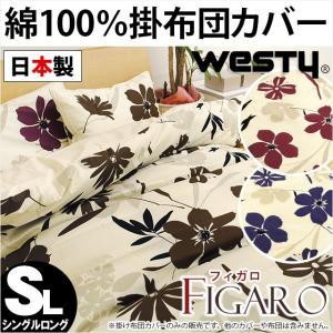 日本国内に自社縫製工場を持つカバーリングの専門縫製メーカーWesty(ウエスティ)の国産カバー。  ...