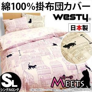 掛け布団カバー シングル 日本製 westy ミーツ 綿10...
