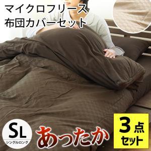 あったか布団カバー 3点セット シングル マイクロフリース 暖かい 冬用 掛け布団カバー シーツ 枕カバー|futon