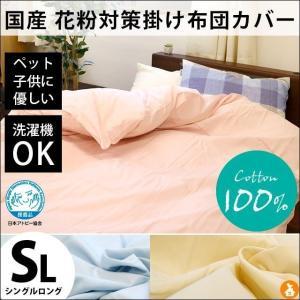 花粉やダニにお困りなら是非これをお試しください♪ 日本アトピー協会推薦品の国産品質! 有害物質を使わ...