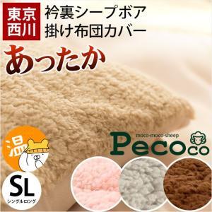 シンプル&キュート♪もこもこヒツジみたいな東京西川の暖か掛け布団カバーpecoco -ペココ-  フ...