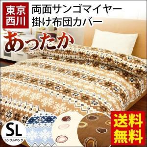 布団に入った瞬間のひんやり感を軽減し、毛布のようにズレずに朝までずっと暖か!  「東京西川」協賛!こ...