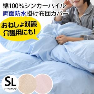 防水 掛け布団カバー シングル 両面タイプ 綿100%パイル 撥水 おねしょ対策 掛カバー|futon