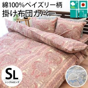 掛け布団カバー シングル 日本製 ペイズリー柄 綿100% 掛布団カバー クワイエット/ベルン