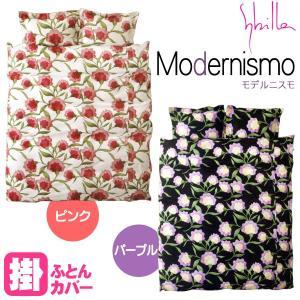 花柄+葉っぱのグリーンで爽やかさをプラスした「モデルニスモ」。ピンクは白地(真っ白ではありません)、...