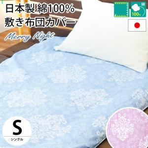 敷き布団カバー シングル 日本製 綿100% ダマスク柄 花柄 パフューム パレス 敷布団カバー