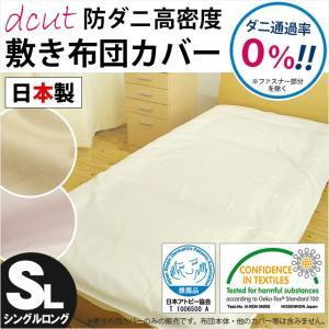 敷き布団カバー シングル 高密度 防ダニ 日本製 dcut アレルギー対策 敷布団カバー