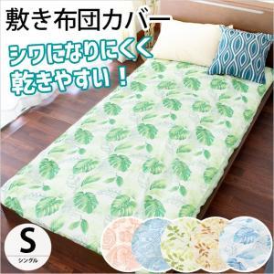 敷き布団カバー シングル 105×205cm 乾きが早くシワになりにくい お手入れ簡単 敷布団カバーの写真