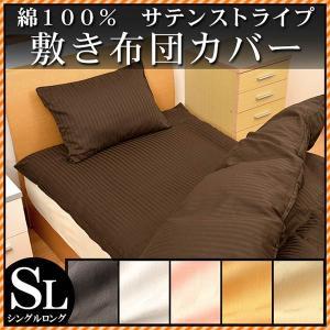 こだわり安眠館オリジナル、シンプルながらも高級感溢れる布団カバーが新登場!  淡い光沢が高級感と上品...