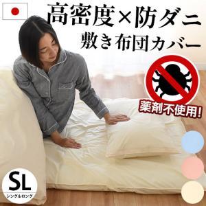 敷き布団カバー シングル 高密度 防ダニ 日本製 アレルギー対策 敷布団カバー ゆうメール便|futon