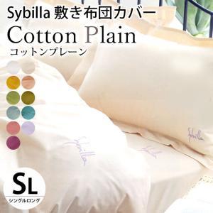 シビラ 敷き布団カバー シングル コットンプレーン Sybilla 日本製 綿100% 敷布団カバー