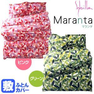 シビラ 敷き布団カバー シングル マランタ Sybilla 日本製 綿100% 敷布団カバーの写真