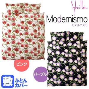 シビラ 敷き布団カバー シングル モデルニスモ Sybilla 日本製 綿100% 敷布団カバー