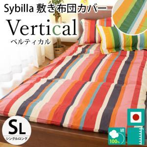 シビラ 敷き布団カバー シングル ベルティカル Sybilla 日本製 綿100% 敷布団カバー