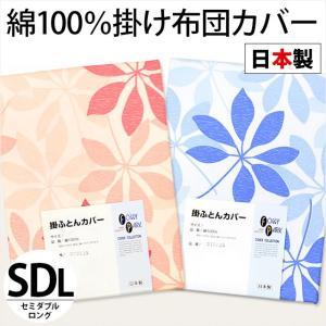 掛け布団カバー セミダブル 日本製 綿100% 掛布団カバー...