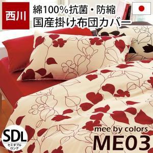 掛け布団カバー セミダブル mee ME03 日本製 綿10...