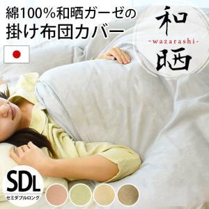掛け布団カバー セミダブル 日本製 和晒し 綿100% 無添...