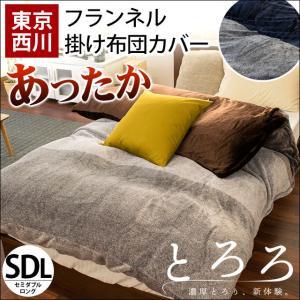 ふわさらフランネル&シンプルデザインの東京西川あったか掛け布団カバー。  ふんわりしっとり、繊細なマ...
