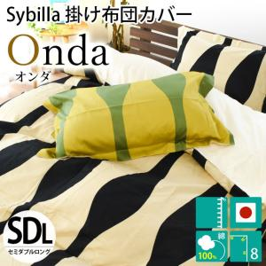 ツートンカラーでまとめられた「オンダ」は、サテン生地でなめらかな肌触り。 ブラックとグリーンの2色展...