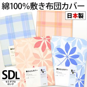 敷き布団カバー セミダブル 日本製 綿100% 敷布団カバー
