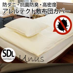 敷き布団カバー セミダブル アレルテクト Unus 防ダニ高密度 アレルギー対策 抗菌 防臭 敷布団カバー|futon