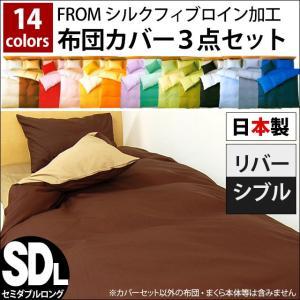 布団カバーセット セミダブル 3点セット 選べる和式/ベッド用 日本製 無地リバーシブル FROMカバー|futon