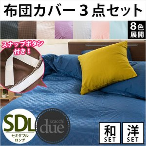布団カバーセット セミダブル 3点セット 選べる和式/ベッド用 ブロックチェック柄カバーの写真