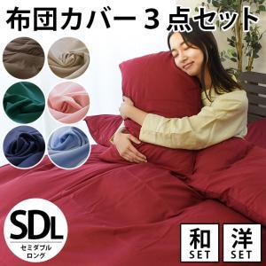布団カバーセット セミダブル 3点セット 選べる和式/ベッド...