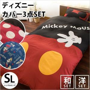 ディズニー 布団カバーセット シングル 3点セット 選べる和式/洋式の写真