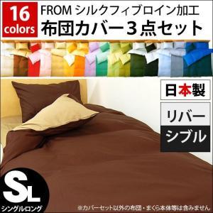 布団カバーセット シングル 3点セット 選べる和式/ベッド用 日本製 無地リバーシブル FROMカバー|futon