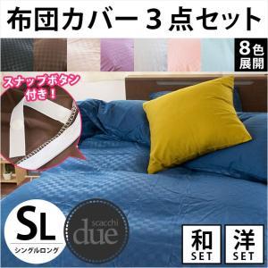 布団カバーセット シングル 3点セット 選べる和式/ベッド用 ブロックチェック柄カバー|futon