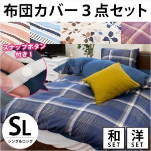 布団カバーセット シングル 3点セット 選べる和式/ベッド用 カバー3点セット|futon