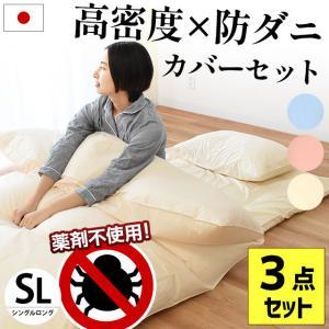 布団カバーセット シングル 3点セット 選べる和式/ベッド用 高密度 防ダニ 日本製 アレルギー対策カバー|futon