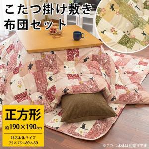 こたつセット 正方形 日本製 和柄パッチワーク風 こたつ掛け布団&こたつ敷き布団 2点セット 刺し子三昧|futon
