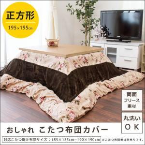 こたつ布団カバー 正方形 195×195cm 暖かフリース&ボア 花柄 コタツカバー オリビア futon
