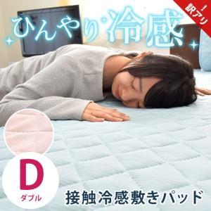 訳あり品 冷感敷きパッド ダブル ひんやり接触冷感 敷パッド 涼感マット|futon