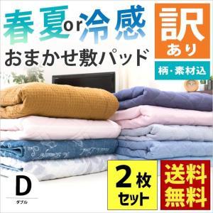 訳あり品 敷きパッド ダブル 2枚セット 春夏タイプ/冷感タイプ 洗えるパットシーツ 色柄・品質おまかせ|futon